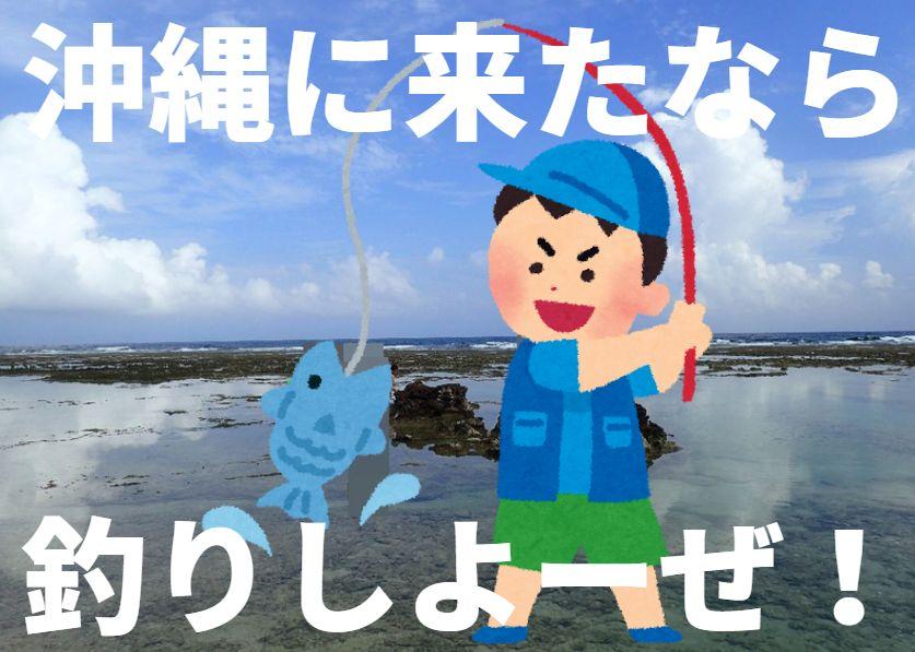 沖縄に来たなら釣りしよーぜ!