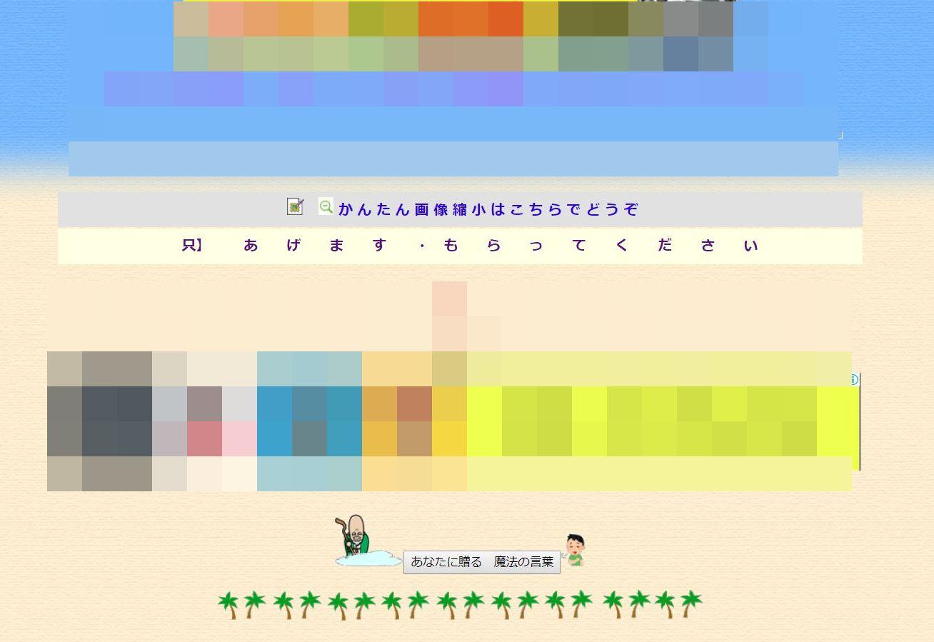 """沖縄のインターネット フリーマーケット・個人売買サイト""""沖縄宝島"""""""