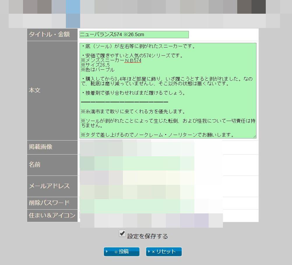 """沖縄宝島の""""あげます、もらってください""""へ出品する様子"""