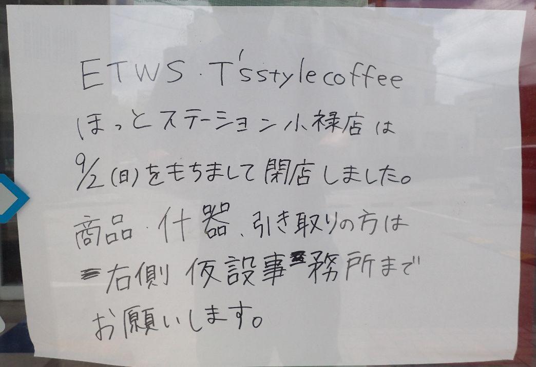 ほっとステーション小禄店の入り口に貼られた閉店の告知
