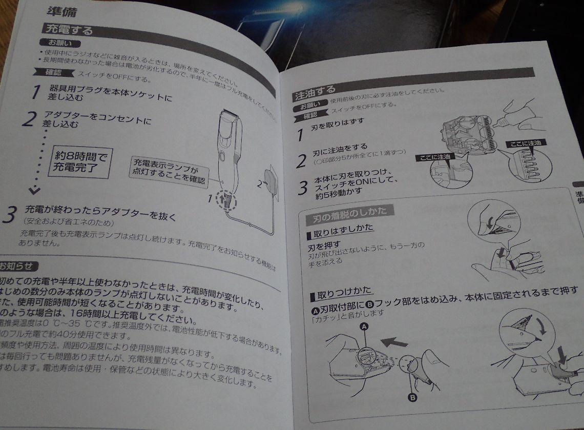 説明書:Panasonicの電動バリカン ER-GC40-K