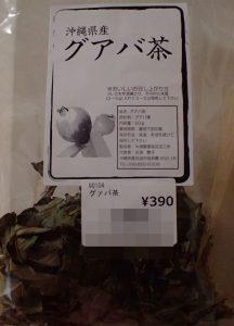 一般に販売されているグアバ茶