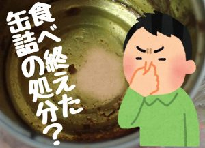 食べ終えた魚の缶詰(サバ缶など)の処分?