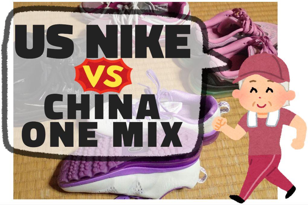 スニーカー、米国VS中国対決!USA NIKE VS CHINA ONE MIX