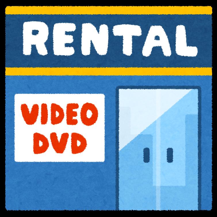 ビデオ・DVDレンタルショップ
