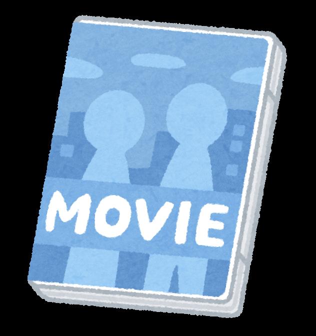 映画DVDの箱