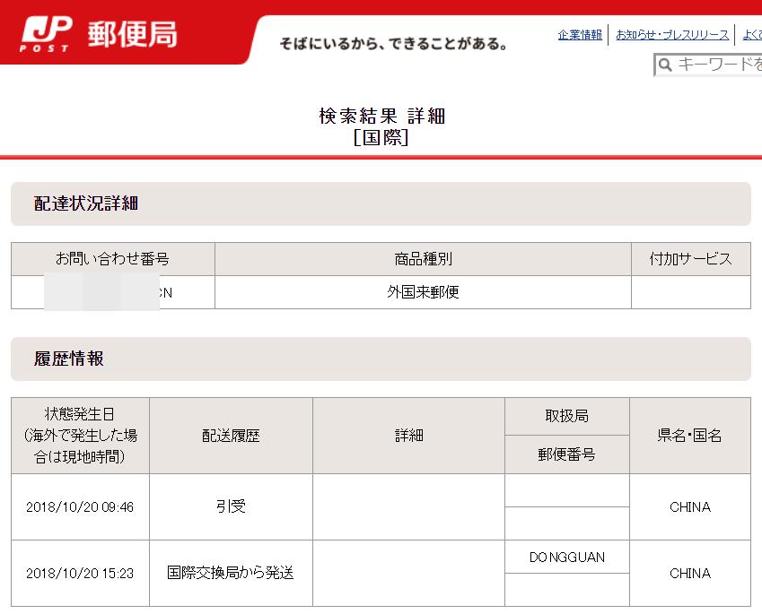 amazonで購入した商品の発送がChinaPost(チャイナポスト)の場合の状況追跡