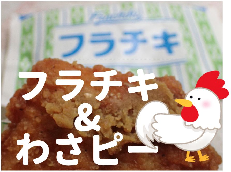 フラチキ&わさびピーナツバター