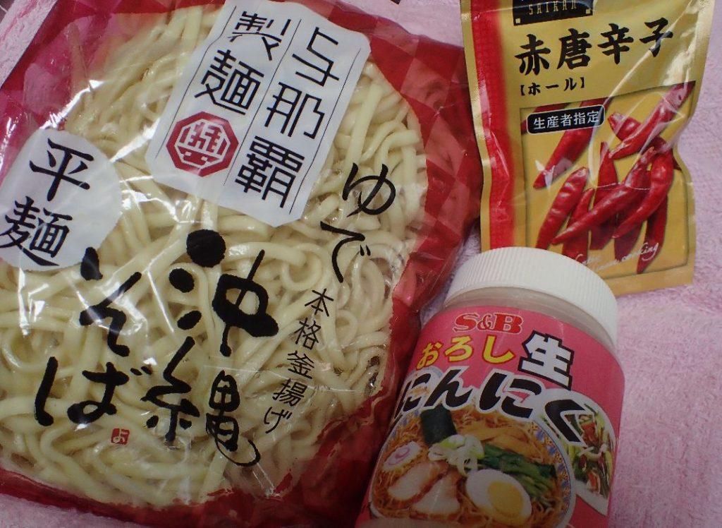 沖縄そば麺を使ったペペロンチーノの材料