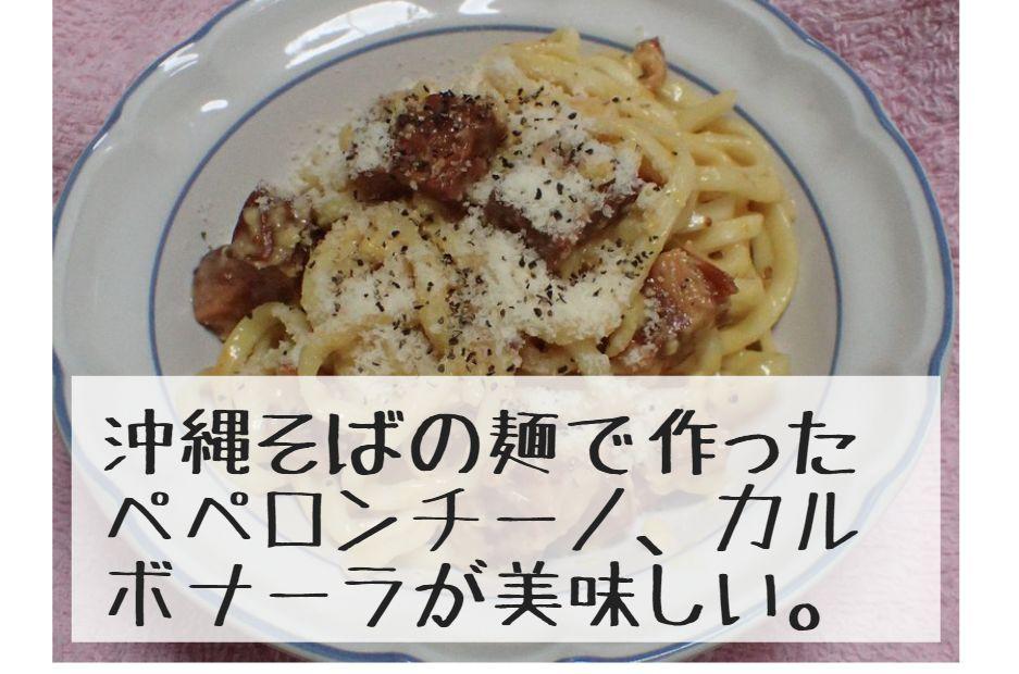 沖縄そばの麺で作ったカルボナーラの写真