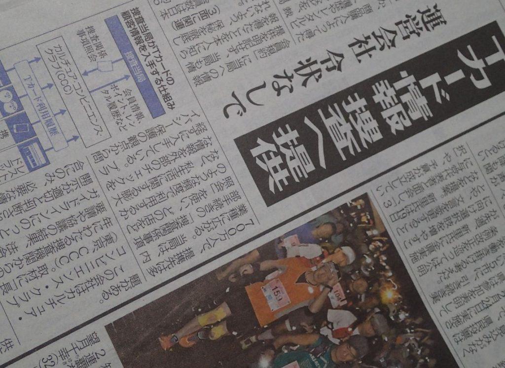 沖縄タイムス新聞記事、Tカード情報、捜査へ提供