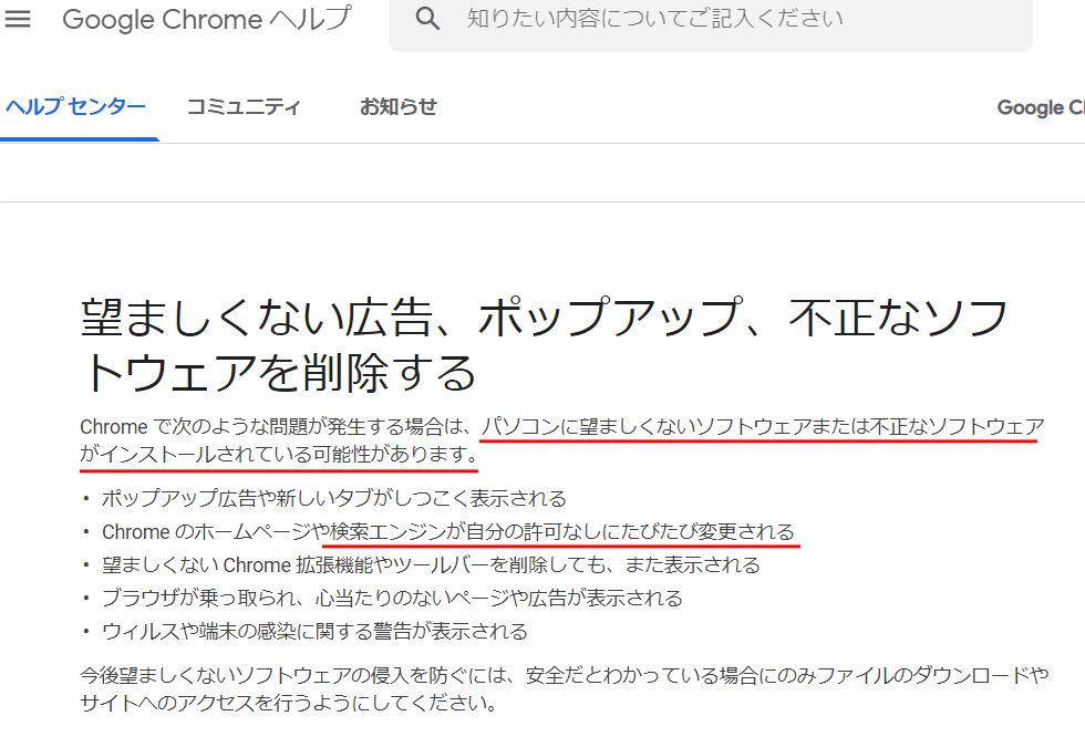 GoogleChrome ヘルプ