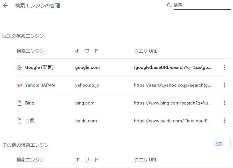 検索エンジンの管理