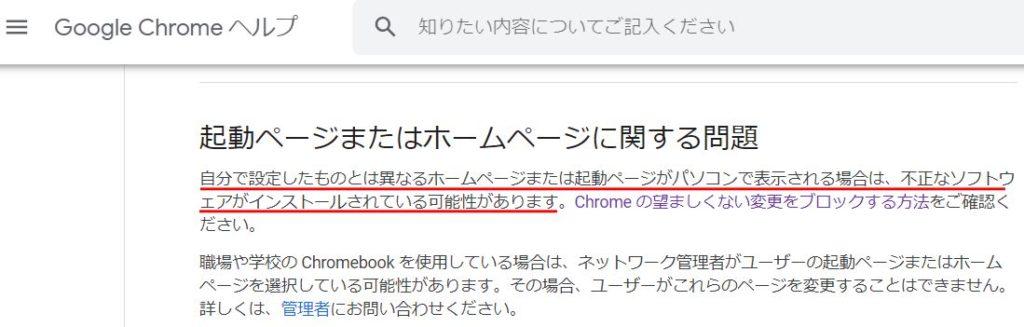 GoogleChromeヘルプ:起動ページまたはホームページに関する問題