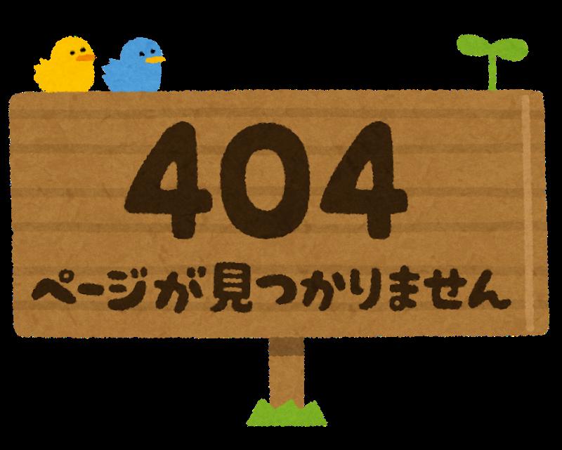 404エラー(ページが見つかりません)