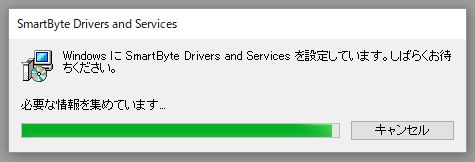 smartbyte drivers and services をアンインストール中