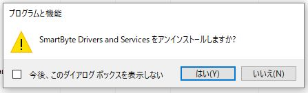 smartbyte drivers and services をアンインストール